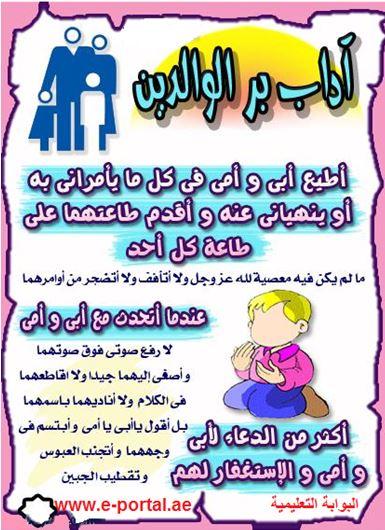 مجموعة آداب إسلامية لتلاميذ الابتدائي