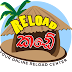 """Reload කඩේ"" නැවතත් ක්රියාන්විතයේ."