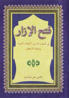 Download Kitab Fathul Izar PDF [Makna Jawa]