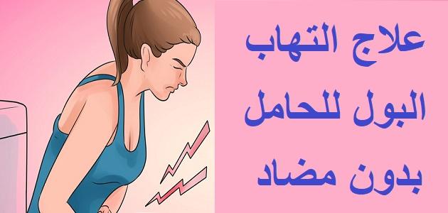 علاج التهاب البول للحامل