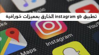 تحميل تطبيق instagram gb plus الرهيب بمميزاته الخورافية بأخر اصدار
