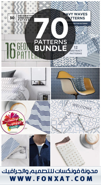 CM 70 Patterns Bundle