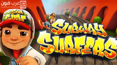 تحميل لعبة Subway Surfers مهكرة مجانا للاندرويد