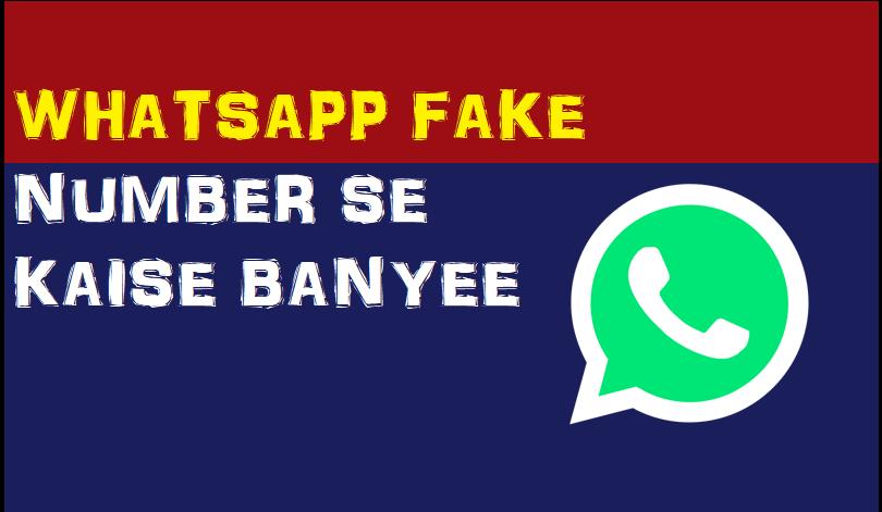 fake number se whatsapp kaise banyee ? hindi me - Tricksarea