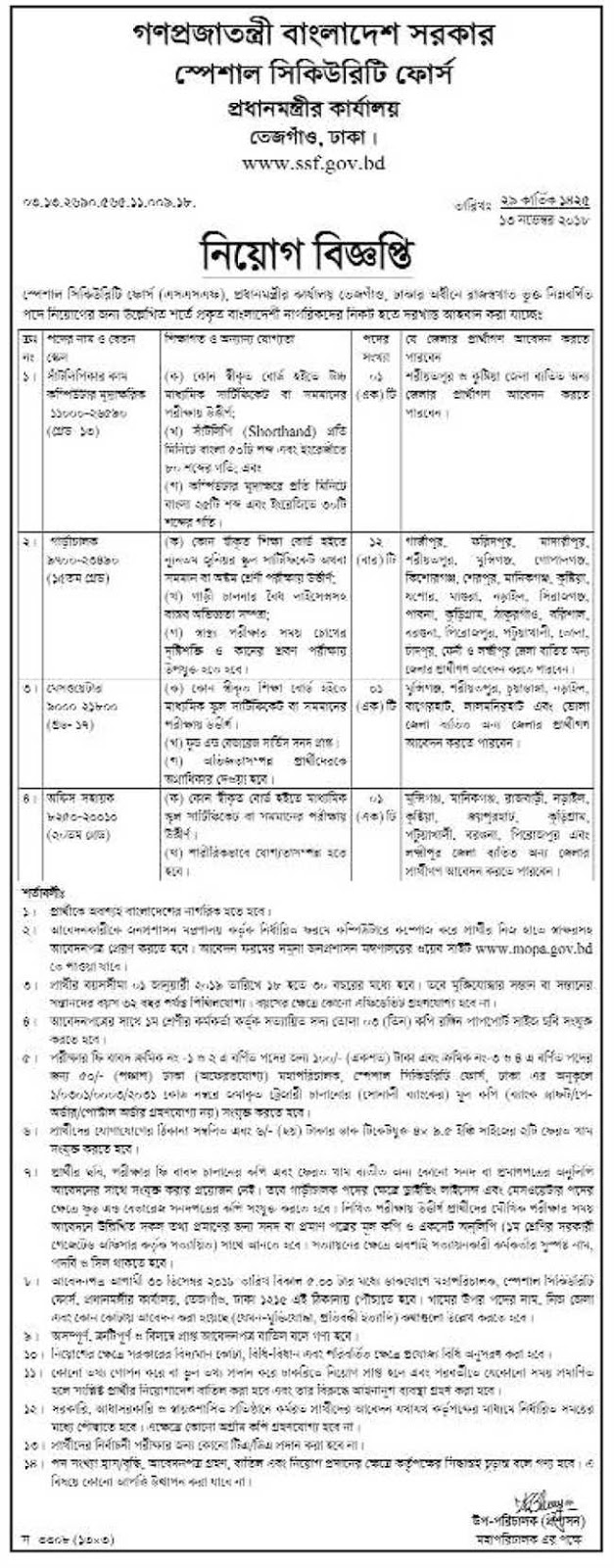 Special Security Force (SSF) Job Circular 2018