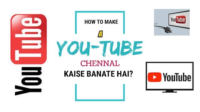 How to Make New Youtube Channel Easily ? (यूट्यूब चैनल कैसे बनाते हैं?)