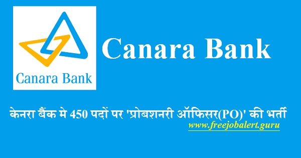 Canara Bank, Bank, Bank Recruitment, PO, Probationary Officer, Graduation, Latest Jobs, Hot Jobs, canara bank logo