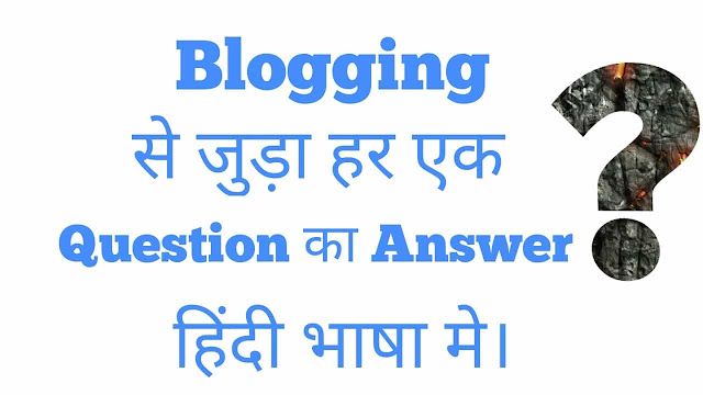 blogger all questions answers in hindi
