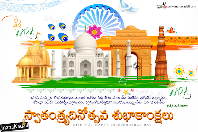 telugu quotes, independence day quotes in telugu, manikumari kavithalu on independence day in telugu