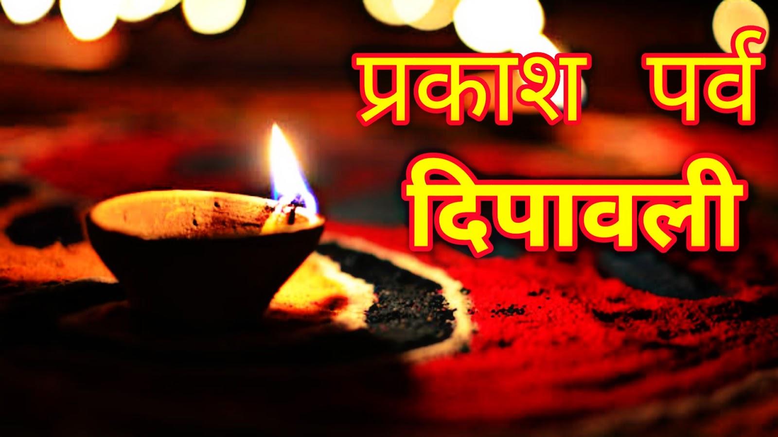 Happy_Diwali_2018