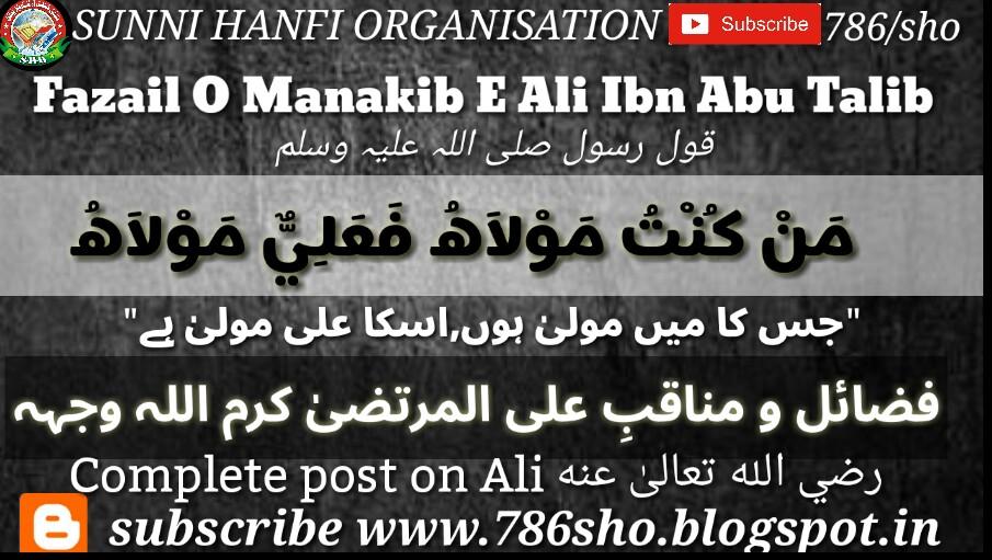 Fazail O Manakib E Ali Ibn Abu Talib post 01 - Sunni Hanfi Organization