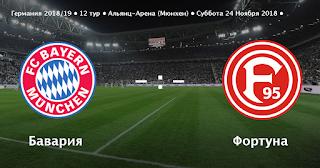 Бавария – Фортуна прямая трансляция онлайн 24/11 в 17:30 по МСК.