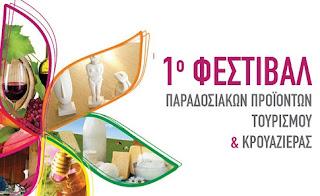 Φεστιβάλ Παραδοσιακών Προϊόντων, Τουρισμού και Κρουαζιέρας στο Κατάκολο