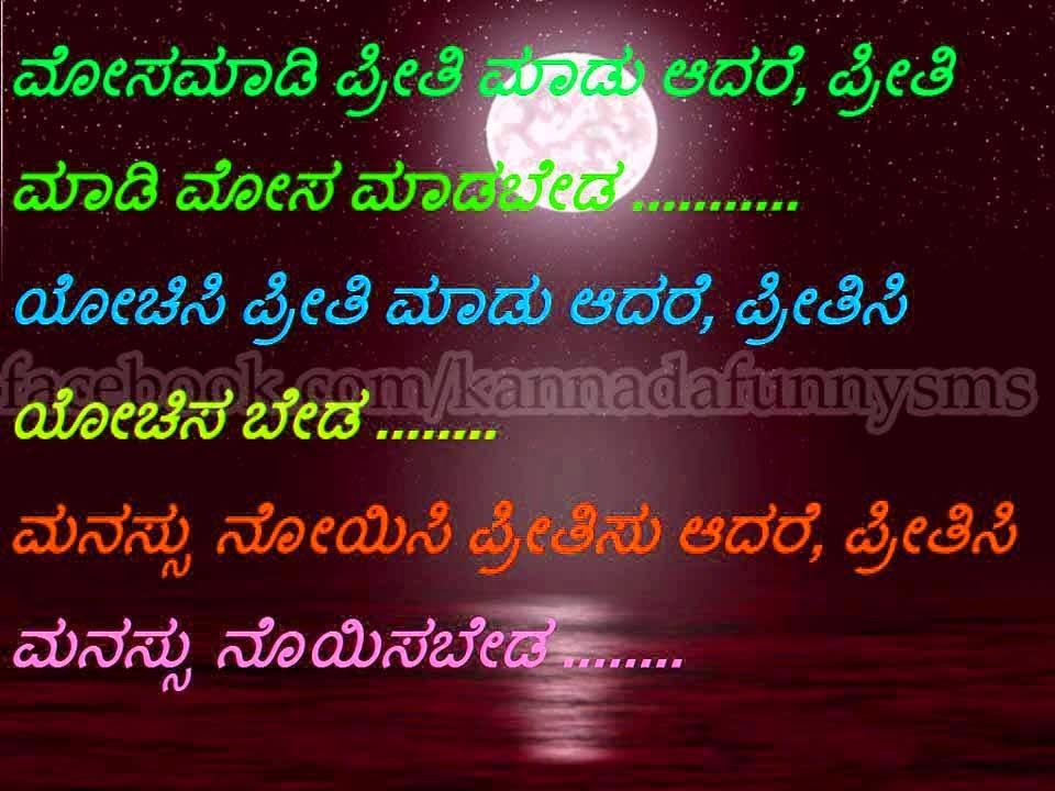 kannada sad love quotes images love quotes images love quotes images blogger
