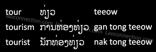 Lao Words of the Day:  Tour, Tourist, Tourism - written in Lao and English