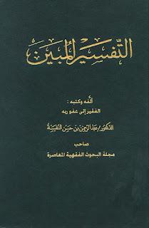 تحميل كتاب التفسير المبين pdf عبد الرحمن بن حسن النفيسة