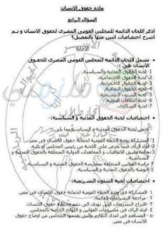 مادة حقوق الانسان كلية تجارة عين شمس 2016