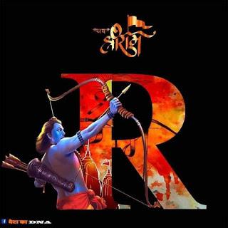 shri ram alphabet r images