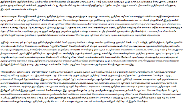 Teachers Day Speech in Tamil