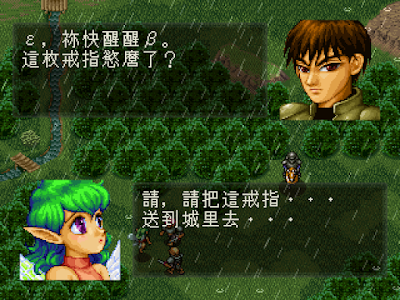 【PS】星之刃(混沌之光、Riot Stars),類似夢幻模擬戰的經典SRPG!