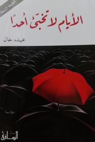 تحميل رواية الأيام لا تخبئ أحدًا pdf لـ عبده خال مجانا
