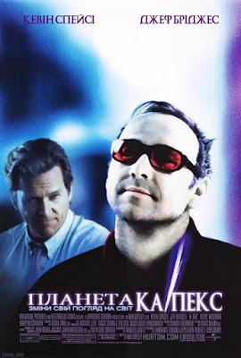 Планета Ка-ПЕКС (2001) українською онлайн