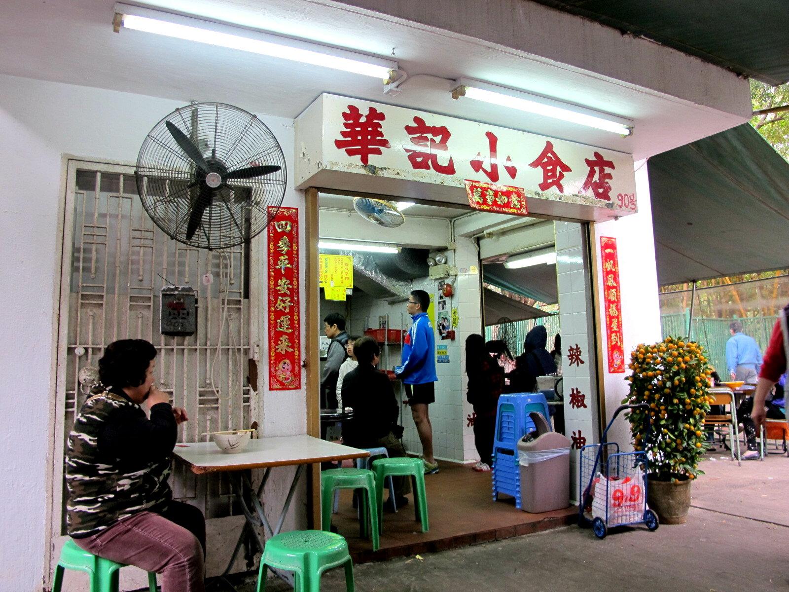 開飯宅女 MarshyFood: 粉麵篇 - 華記小食店