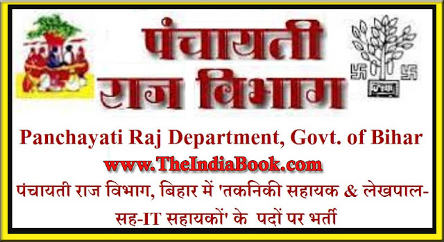Bihar PRD 4192 TA, Accountant- IT Asst. Posts Recruitment 2018