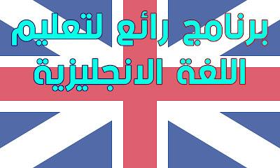 تحميل برنامج رائع لتعليم اللغة الانجليزية