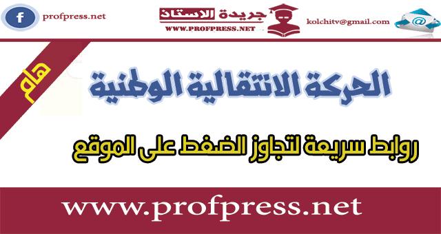 روابط سريعة  لنتائج الحركة الانتقالية الوطنية 2017 لتجاوز الضغط على موقع الوزارة