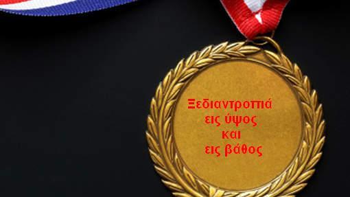 Χρυσό μετάλλιο ξετσιπ(ρ)ωσιάς...