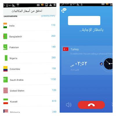 احصل على مكالمات مجانية غير محدودة لاي دولة في العالم بدون انترنت او رصيد عبر تطبيق WhatsCall للاندرويد