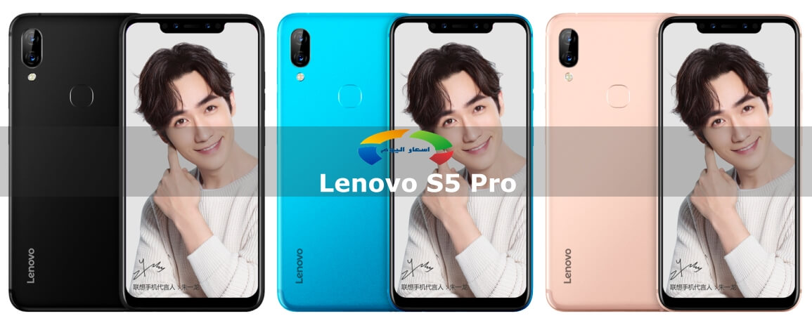 سعر Lenovo S5 Pro