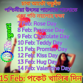 assamese valentine day jokes