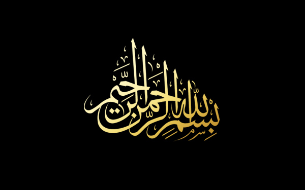 5 Bismillah Gold Calligraphy Images Deeniaurat