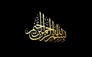 5 Bismillah Gold Calligraphy images