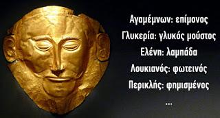 Ετυμολογία αρχαίων ονομάτων: Δες τι σημαίνει το όνομά σου...