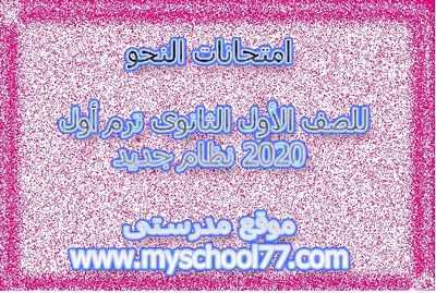 مراجعة نحو اولى ثانوى ترم أول 2020 - موقع مدرستى