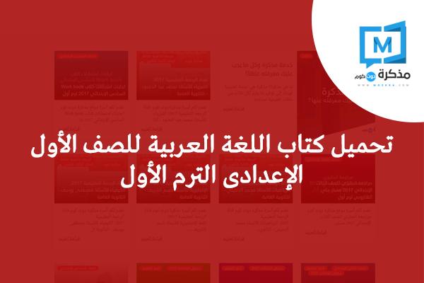 تحميل كتاب اللغة العربية للصف الأول الإعدادى الترم الأول