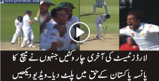 SPORTS, CRICKET, This is Last 4 wickets highlights Pakistan Vs England First Test Match at Lords,