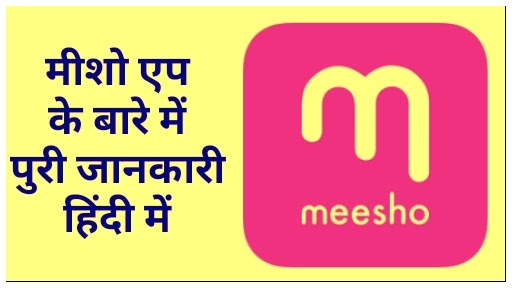 Meesho App Kya Hai Aur Unse Kaise Earning Kare In Hindi