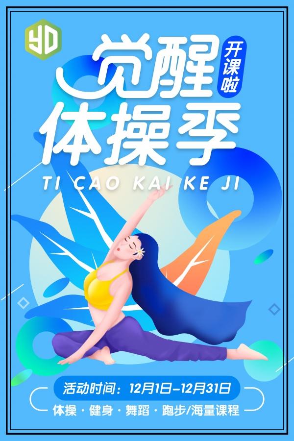 Gymnastics training class enrollment poster free psd