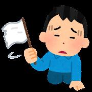 白旗を振る人のイラスト(男性)