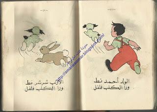 كتاب شرشر وفلفل من كتاب الارنب شرشر