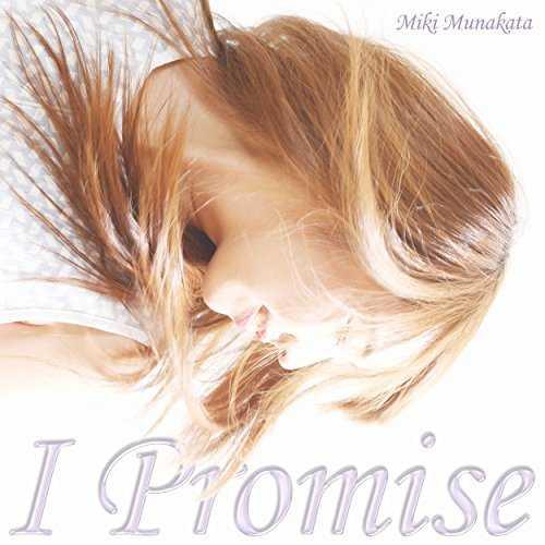[Single] 宗像美樹 – I Promise (2015.09.30/MP3/RAR)