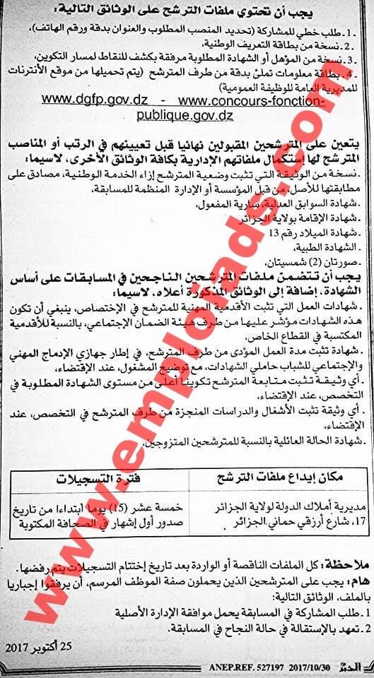 اعلان مسابقة توظيف بمديرية املاك الدولة ولاية الجزائر اكتوبر 2017