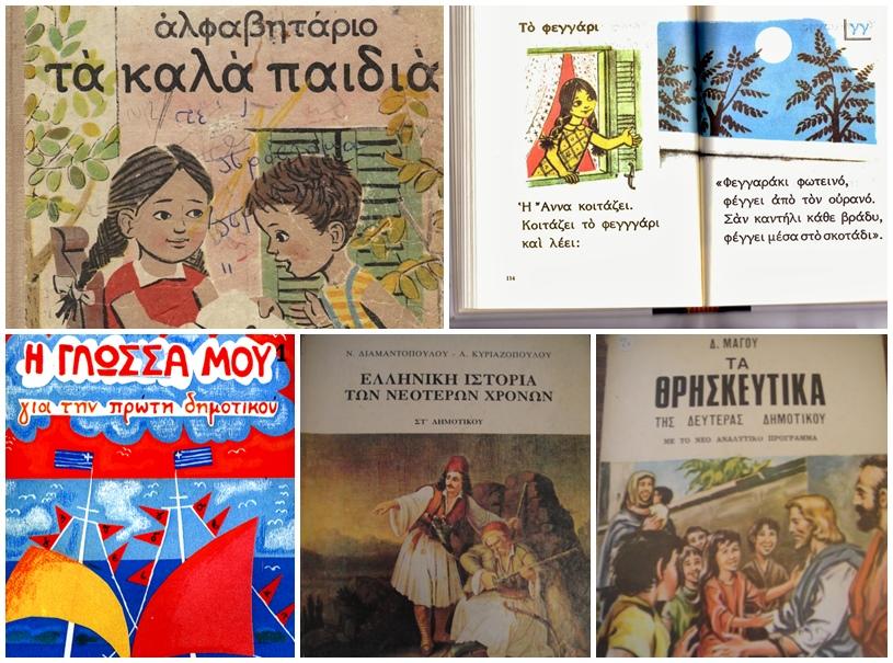 Με συγκίνηση και νοσταλγία θυμόμαστε τα βιβλία των παιδικών μας χρόνων