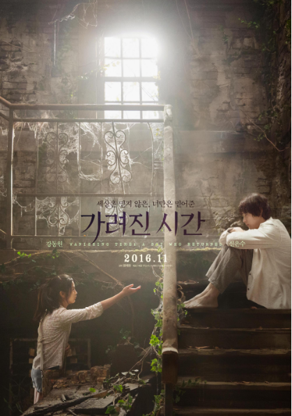 Sinopsis Film Korea Terbaru : Vanishing Time: A Boy Who Returned (2016)