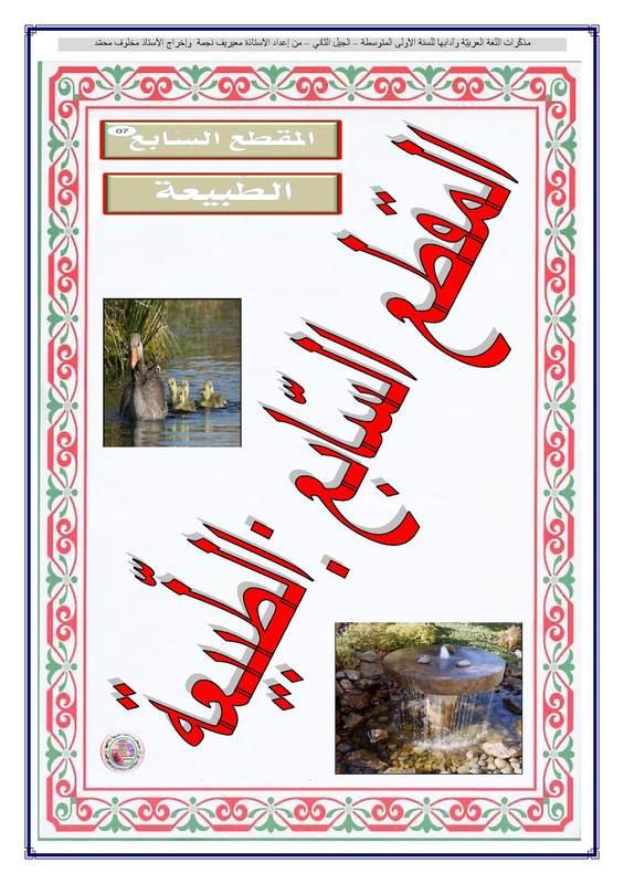 مذكرات السنة الاولى متوسط الجيل الثاني لغة عربية المقطع السابع الطبيعة