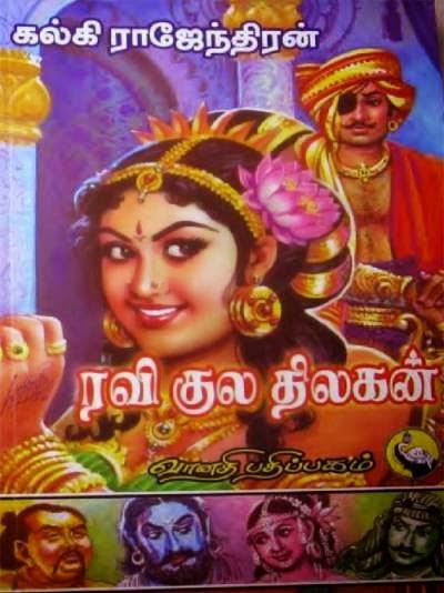 மனசு பேசுகிறது : ராஜமுத்திரையில் சோழன் கனவு Ravikulathilagan